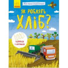 Енциклопедія А5 Моя перша енциклопедія.Як роблять хліб? українською Ранок (20) 8369