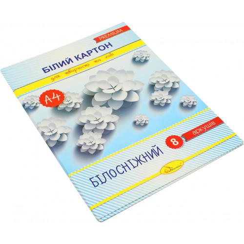 Картон білий A4 8 аркушів (20) КБ-А4-8 Апельсин