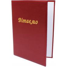 Папка A4 Поздравляем Винпап с тиснением бордо (1) (20) №СП0035