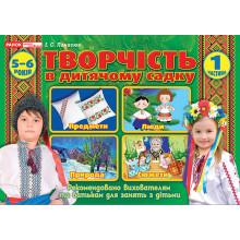 Робочий зошит Творчість у дитячому садку 5-6 років 1 частина українською Ранок (20) 5318/12113103У