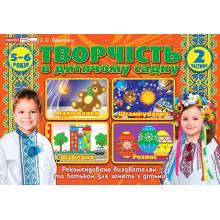 Робочий зошит Творчість у дитячому садку 5-6 років 2 частина українською Ранок (20) 5318-1/12113104У