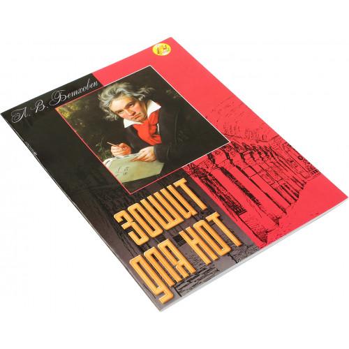Нотний зошит Тетрада А5 12 аркушів