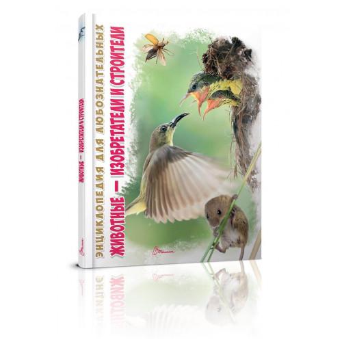 Енциклопедія для допитливих А5 Тварини-винахідники і будівельники українською Талант (10) №3153