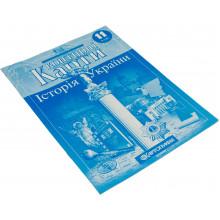 Контурная карта А4 История Украины 11 класс Картография (50) №6298/7691/9169/1216