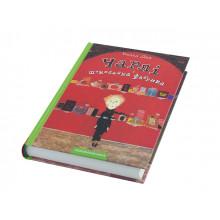 Книга А5  Чарли и шоколадная фабрика   твердый переплет  на украинском 7474   А-ба-ба-га-ла-ма-га