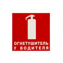 Табличка-наклейка маленькая Огнетушитель в водителя (10)