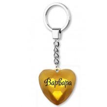 """Брелок сердце """"Варвара"""" Gold №038"""