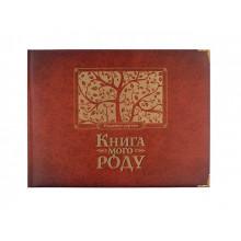 Книга A4 Книга моего рода бордо, твердая обложка Украинский Издательство Старого льва 9890