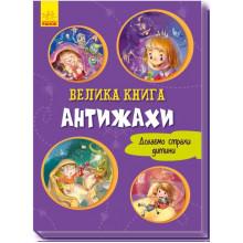 Книжка A4 Волошкові книжки: Велика Книжка. Антижахи українською Ранок