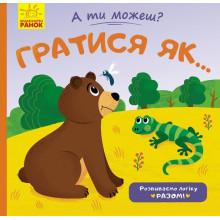 Книга А ты можешь? Играть как…  на украинском Ранок (40)