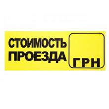 """Табличка-наклейка """"Стоимость проезда"""""""