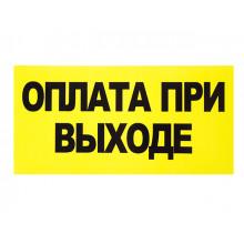 Табличка-наклейка Оплата при выходе