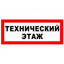 Табличка-наклейка велика Технический этаж
