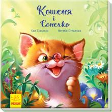 Книга Трогательные книжки. Котенок и солнышко Ранок на украинском А871004 В