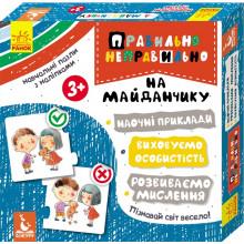 Книга Кенгуру Правильно-неправильно На детской площадке  на украинском Ранок