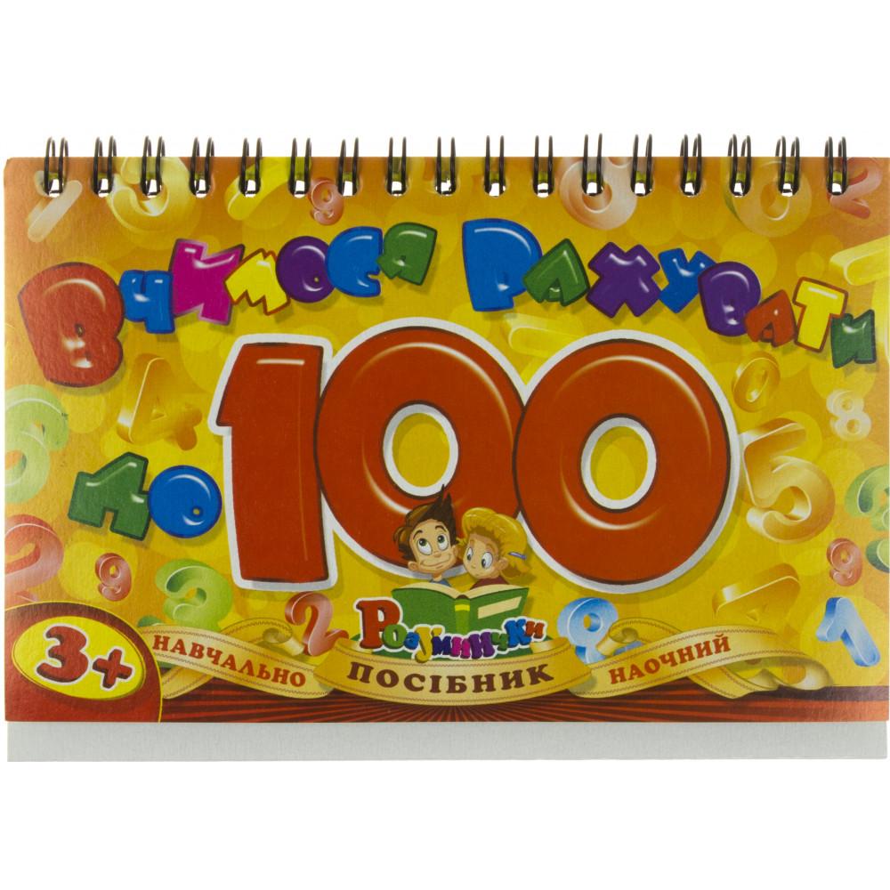 "Книга ""Учимся считать до 100"" УП-174 А6 на пружине"