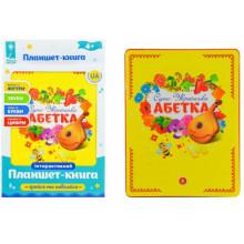 Плакат на батарейке Азбука обучение, буквы, в коробке 19х1,6х29,5 см (12) (24) КИ №PL-719-29