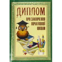 Диплом об окончании начальной школы Сова Фолио (50) №0180