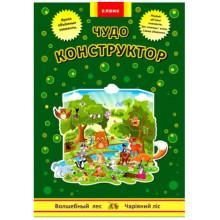 Книга В4 Творческий ребенок: Чудо-конструктор. Волшебный лес на русском/украинском Елвик (15) №Ю-295РУ