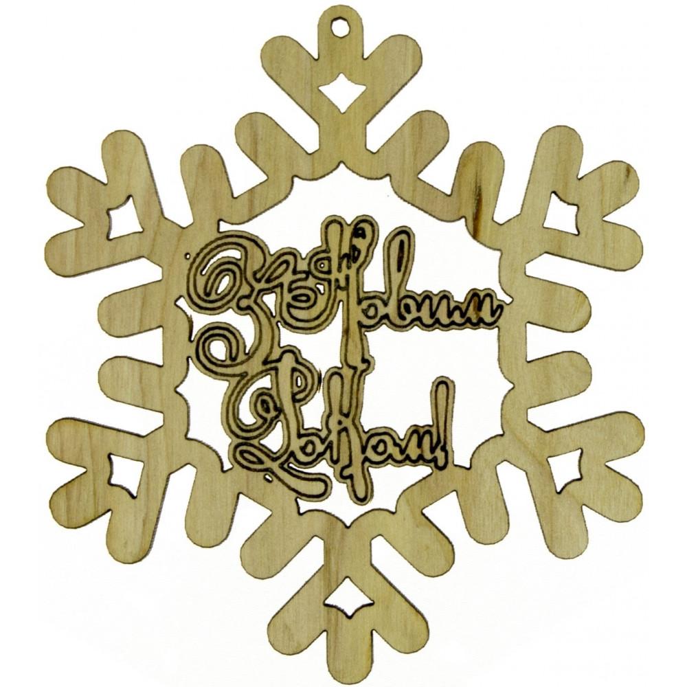 Снежинка С Новым Годом!10х9см фанера