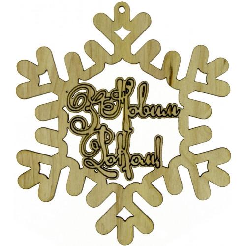 Сніжинка З Новим Роком! 10х9см фанера