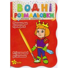 Книжка A5 Водні розмальовки: Принци і принцеси (50)