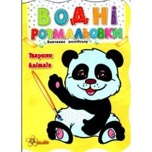 Книжка A5 Водні розмальовки: Тварини. Панда (50) 1183