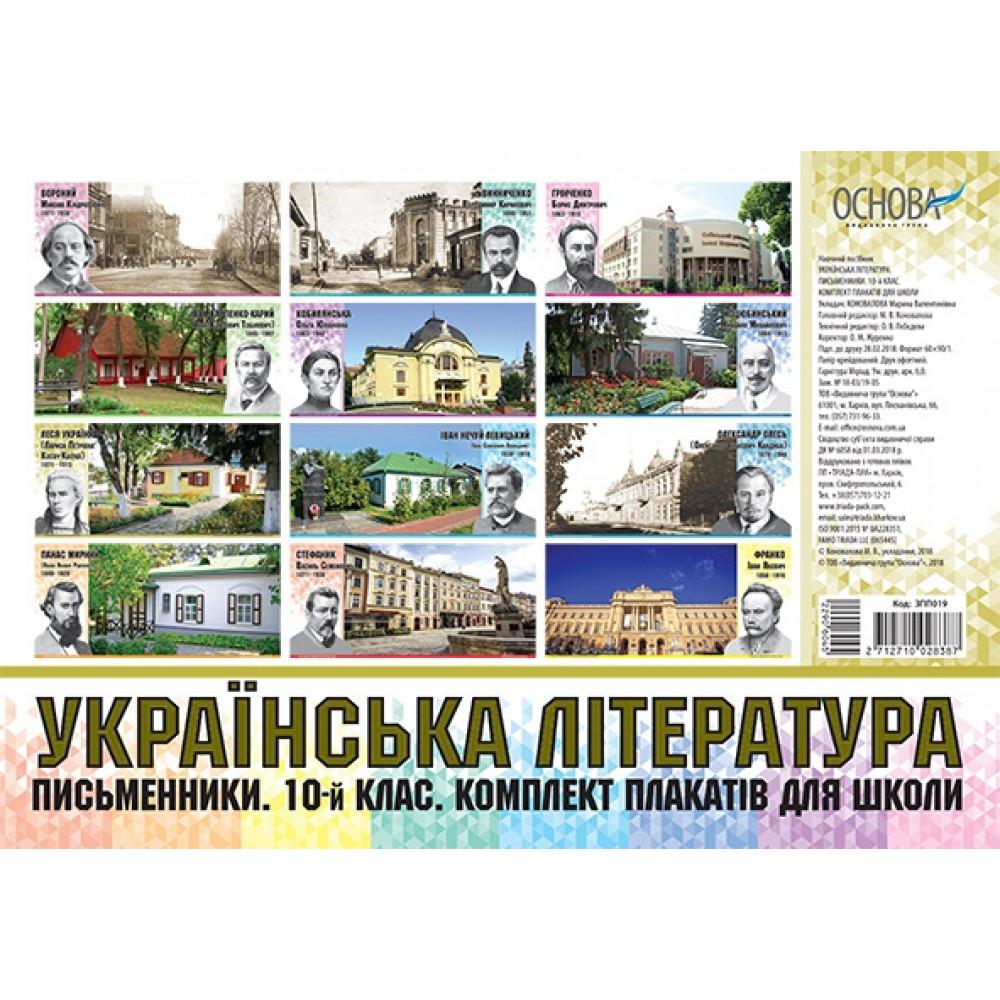 Комплект плакатов  Плакаты.Украинская литература.Писатели.10-й класс №ЗПП019 Ранок