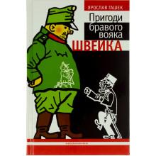 Книга А5 Похождения бравого солдата Швейка твердая обложка на украинском А-ба-ба-га-ла-ма-га