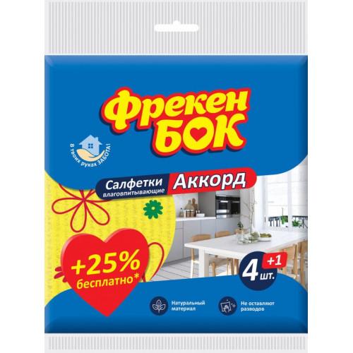 Салфетки влагопоглощающие для уборки Фрекен Бок Аккорд 5 шт 15,7х16см №5395
