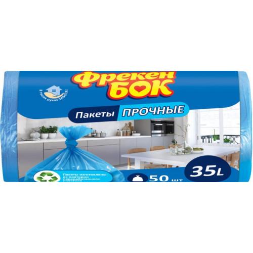 Пакеты для мусора Фрекен Бок 35л 50х60 50 шт синие (32) (40) №0147