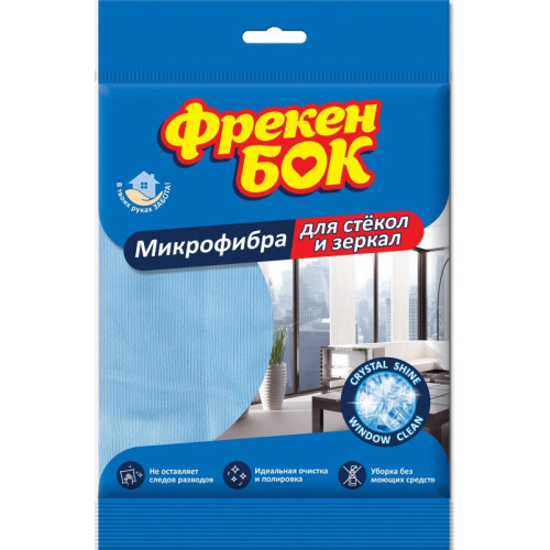 Салфетка из микрофибры для стекол и зеркал Фрекен Бок №2776