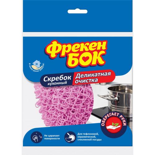 Скребок кухонный для деликатного очищения Фрекен Бок №0862