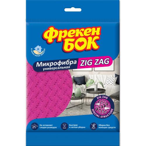 Салфетка универсальная для уборки Zig Zag Фрекен Бок микрофибра №8715