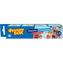 Пакети-слайдер для заморожування й зберігання Фрекен БОК 1,5л 18х22см 10 шт.