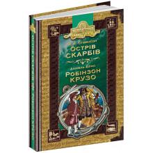Библиотека приключений А5 Остров сокровищ. Робинзон Крузо Г.Л.Стивенсон Школа на украинском (10)
