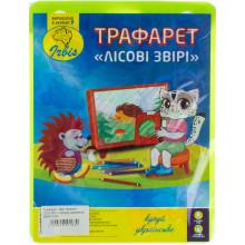 Трафарет Дикие животные 202х155 с цветной картинкой (20) №0627
