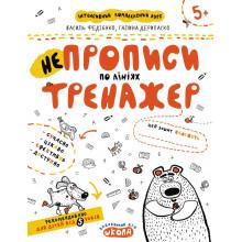 Книга А4 Непрописи по линиям (мини). Тренажер-мини 5+ Школа