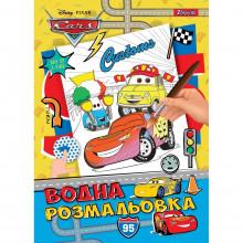 Книжка A4 Водяна розмальовка Cars 1 Вересня (1) №742755