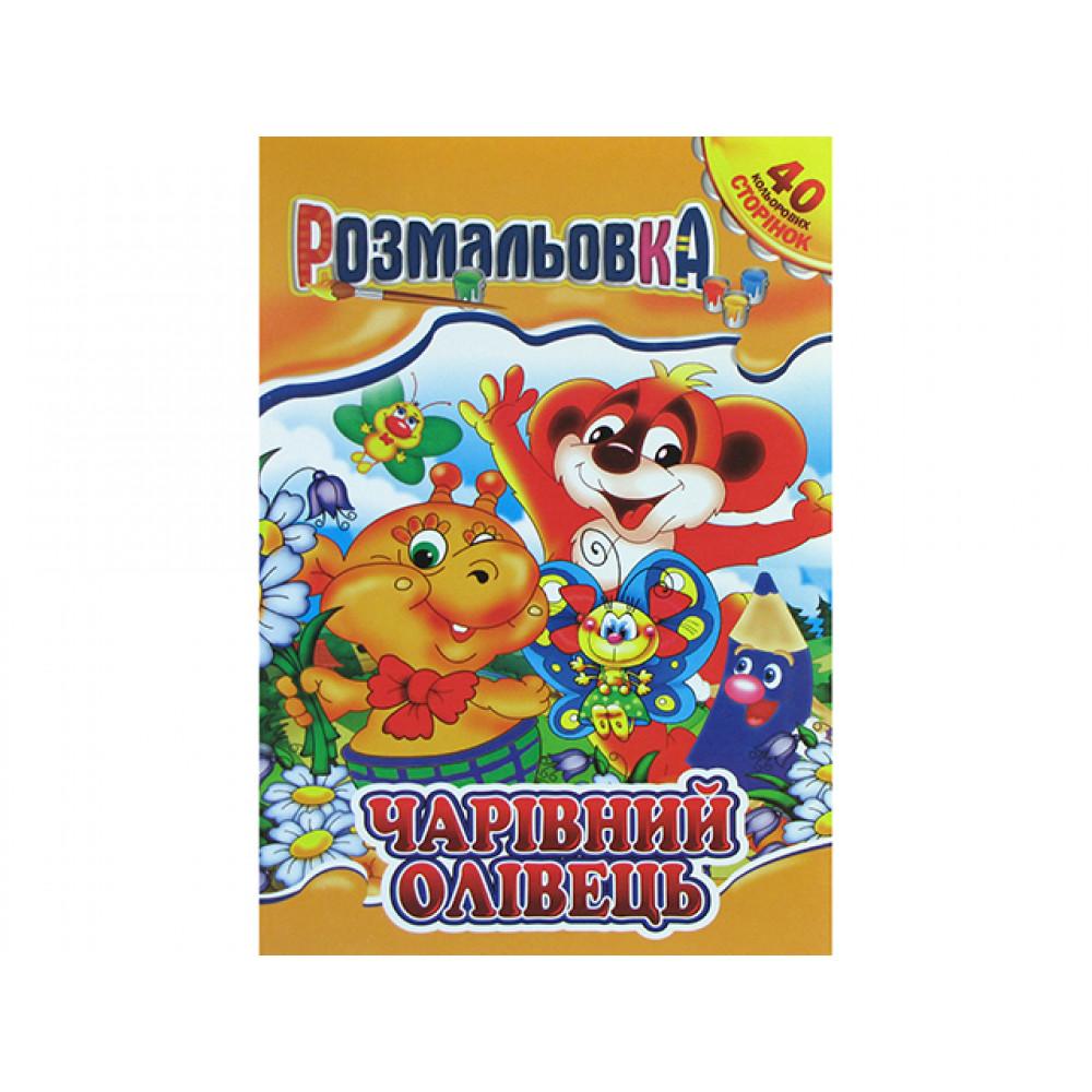 """Книжки-раскраски """"40 цветных страниц"""" РМ-05 А4 mix (на украинском)"""