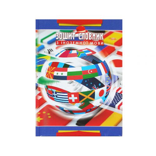 Словник іноземної мови Рюкзачок B5 48 аркушів сендвіч (12) №ЗС-1