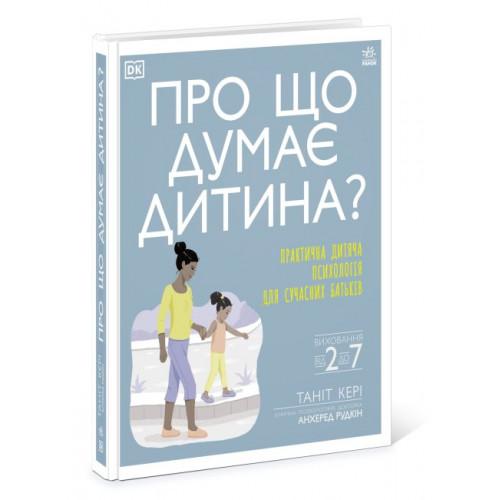 """Книжка B5 """"Про що думає моя дитина?"""" (укр.)/Ранок/(5)"""