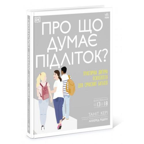 """Книжка B5 """"Про що думає підліток?"""" (укр.)/Ранок/(5)"""