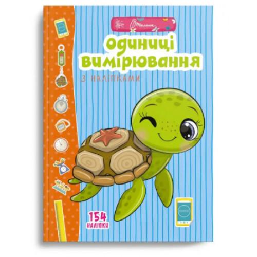 """Книжка A4 """"Веселі забавки для дошкільнят: Одиниці вимірювання з наліпками"""" №0078/Талант/"""