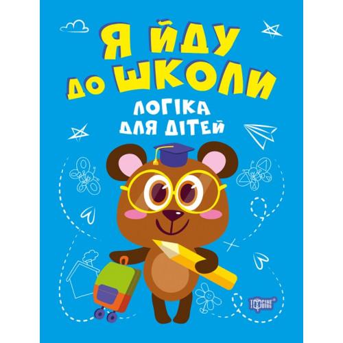 """Книжка A4 """"Я йду до школи.Логіка для дітей"""" №9663/Видавництво Торсінг/"""