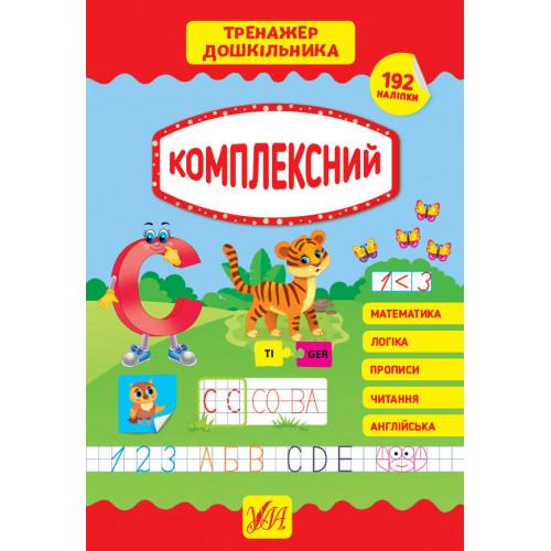 """Книжка A4 """"Тренажер дошкільника. Комплексний"""" №9394/УЛА/(30)"""